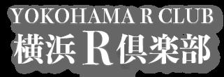 横浜R倶楽部【公式サイト】|横浜の不動産業界関係者の親睦を深める会